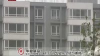 北京市巩固房地产调控成功区别征收土地增值税 101206 晚间新闻报道