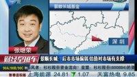 景顺长城:后市市场偏弱 估值对市场有支撑 110210 财经早班车