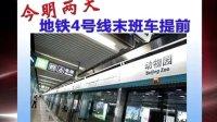 今明两天地铁4号线末班车提前 101115 北京您早