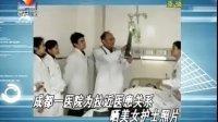 网评天下 成都一医院为拉近医患关系 晒美女护士照片110118西安零距离
