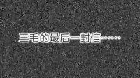 三毛的最后一封信(一)