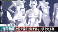 北海 世界比基尼小姐大赛总决赛北海落幕 100816 午间新闻