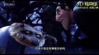 好莱坞巨制3D动画《精灵旅社》30秒预告片精彩来袭