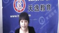 天逸教育2010年黑龙江政法干警结构化面试公益课