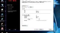autoCAD2010中文版的安装破解全过程(顺华亲自安装)