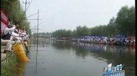 四海钓鱼频道钓赛进行时播放的北京大众钓鱼网网庆垂钓大奖赛实况精彩视频在线观看3