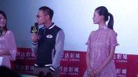 《爱拼北京》南昌八一广场万达国际影城点映会