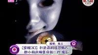 """《童眼3D》打造高科技恐怖片  胆小杨丞琳变身新一代""""鬼后"""" [娱乐高八度]"""