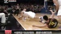 中国男篮不敌波多黎各 遭遇热身赛四连败 100816 体育速递