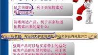 淘宝SEO解密教程10_标题的作用及图片文字的制作