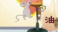 小老鼠上灯台