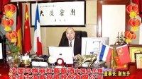 视频: 法国玛格丽红葡萄酒中国总代理深圳市温商投资股份有限公司董事长谢东升向全国人民拜年,另有红酒商机