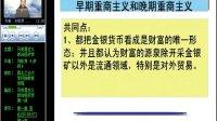西工大西北工业大学马克思主义政治经济学教程视频广东高中生第一图片