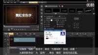 会声会影X5   如何制作影片霓虹变色字 学习Q Q群:36918831