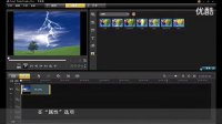 会声会影X5如何制作视频闪电滤镜 学习Q Q群:36918831