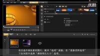 会声会影X5如何制作视频折叠盒转场 学习Q Q群:36918831