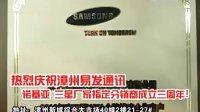 福建省漳州市易发通讯器材有限公司