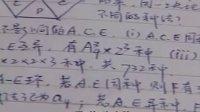2006年高考状元学习方法讲座.数学篇