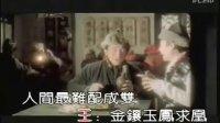 喜相逢 MV 梁朝伟 王菲 电影<<天下无双>>主题曲