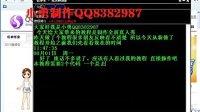 QQ全屏真人秀制作教程2011年8月1日