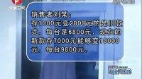 济南 干扰器真能让存款翻番 100909 超级新闻场