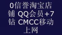 视频: 淘宝最新认证的0信誉店铺 QQ68817389