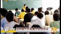 视频: 沈阳高中开始集中办身份证[第一时间]