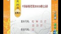 11月20日中国福利彩票第2010136期七乐彩开奖号码