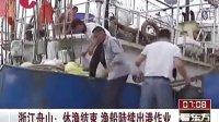 九利总代617467浙江舟山-休渔结束 渔船陆续出港作业 高清