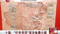 """看东方 2011-06-25期 上海:""""红色货币""""首次免费公展 - 高"""