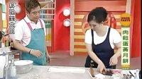 料理美食王:芋头鸭肉、肉松蛋黄月饼(4-5)20100915
