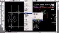 完全零基础  三天快速学  CAD2014第7课(高清)