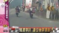 民視交通台 重車環島規劃  鴻寶新板店加菲貓專訪 5