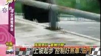 新手上路 HD MOTO 安駕民視風雲車談 PART6 鴻寶新板店