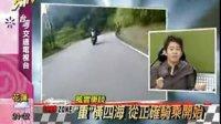 新手上路 HD MOTO 安駕民視風雲車談 PART3 鴻寶新板店