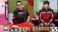新手上路 HD MOTO 安駕民視風雲車談 PART1  鴻寶新板店