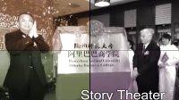 阿里巴巴商学院宣传片--学子篇