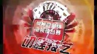 游戏茶苑常州四副升级棋牌游戏电视赛