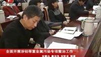 全面开展涉铅等重金属污染专项整治工作20110116 安徽新闻联播