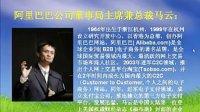 视频: 财富第六波=电子商务 梦想国际免费打电话项目招商QQ:739584869