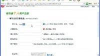 视频: 河津在线会员注册视频教程