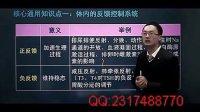 2014考研西医综合视频 生理学辅导课程 标清