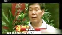 广东:梅州司机因叫小姐不成撞死按摩女亲人 晚报10点半 20100803
