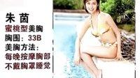 盘点胸部形状最美的十大华人女星