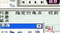 20100627CAD在线基础交流(查询命令)主讲:叶子老师.rm
