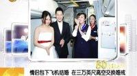情侣包下飞机结婚在三万英尺高空交换婚戒 101114 第一时间