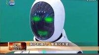 """中国工博会上演""""机器人总动员"""""""