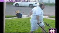 美国人为什么这么喜欢割草机!101015