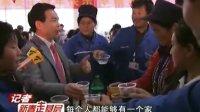 五湖四海外来工 欢欢喜喜团年饭20110202 广东新闻联播