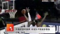 今晨男篮世锦赛 中国队不敌波多黎各